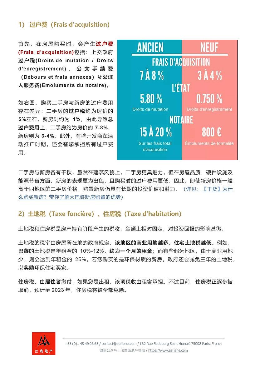【房税】投资法国房产:缴税大头在哪?有哪些减免税政策?_页面_2.jpg