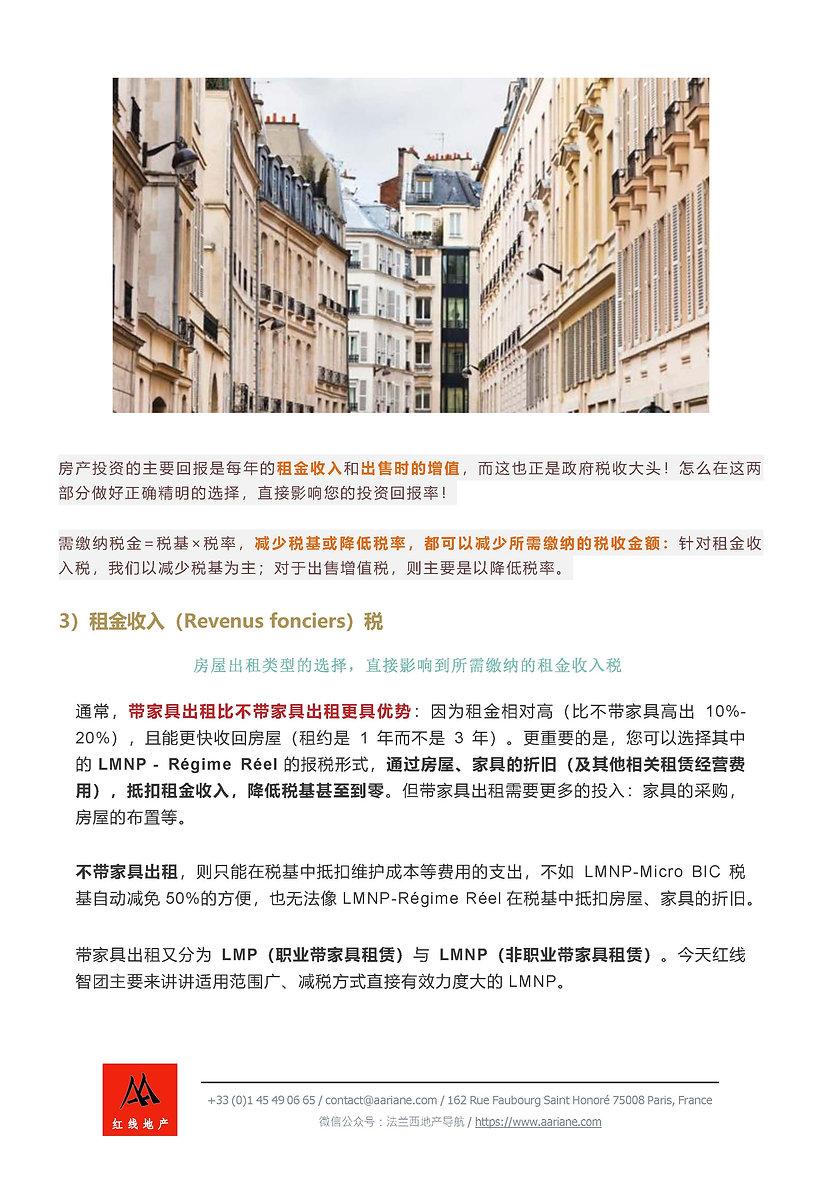 【房税】投资法国房产:缴税大头在哪?有哪些减免税政策?_页面_3.jpg