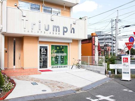 店舗l トライアンフ l さいたま市東浦和スポーツショップ テニス ソフトテニス バドミントン