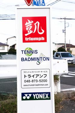 8l トライアンフ l さいたま市東浦和スポーツショップ テニス ソフ