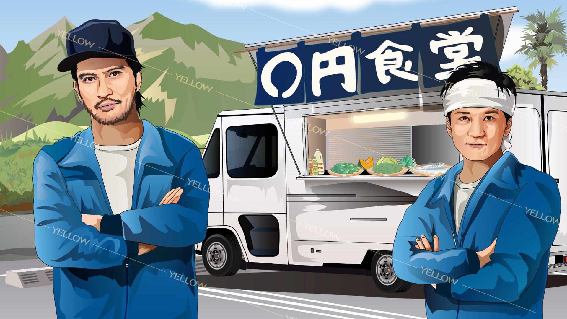 0円食堂_イメージ
