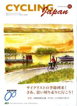 サイクリングJ 2010秋