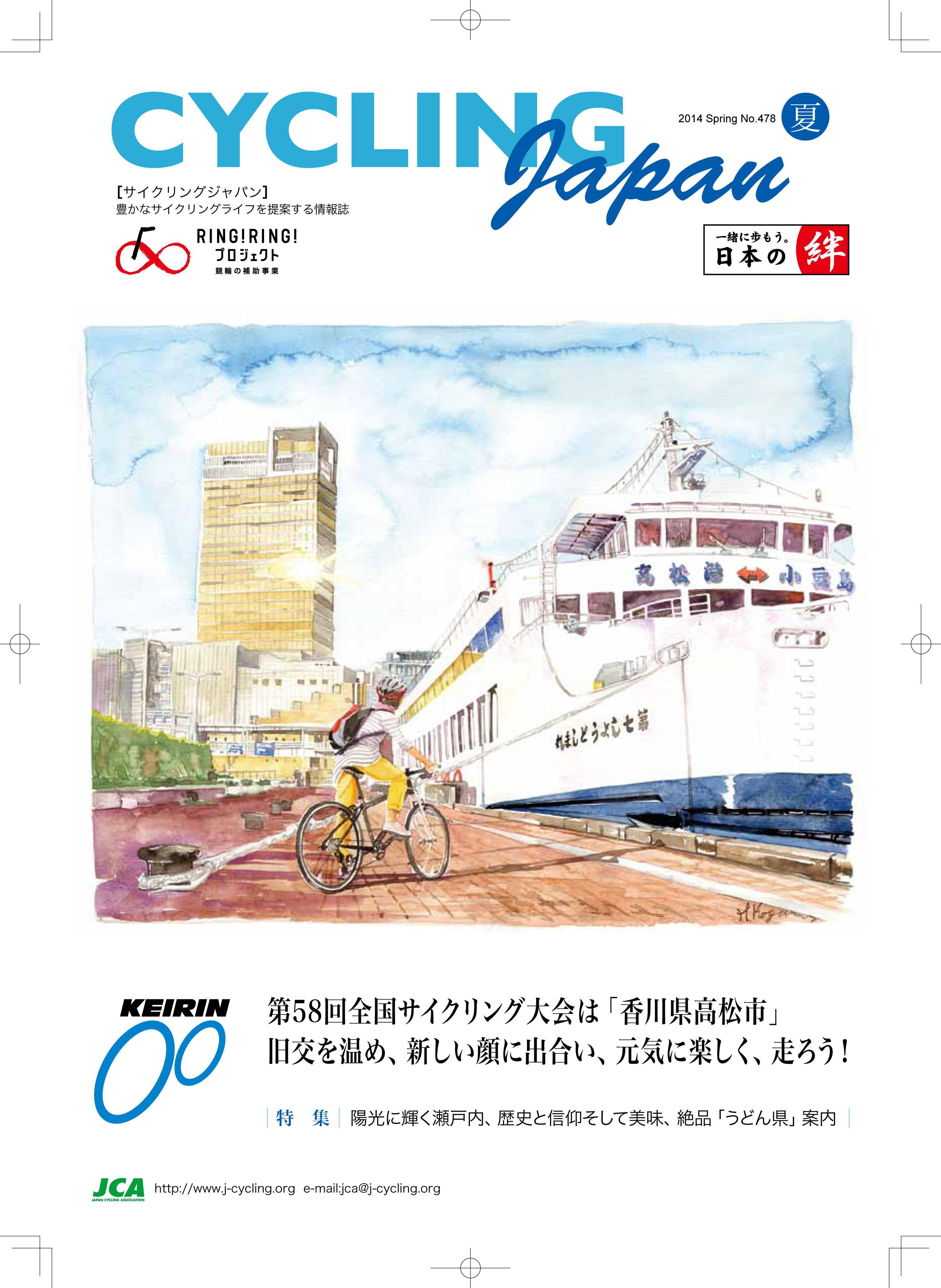 サイクリングJ 2014夏