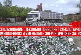 Pererabotka_steklа.jpg