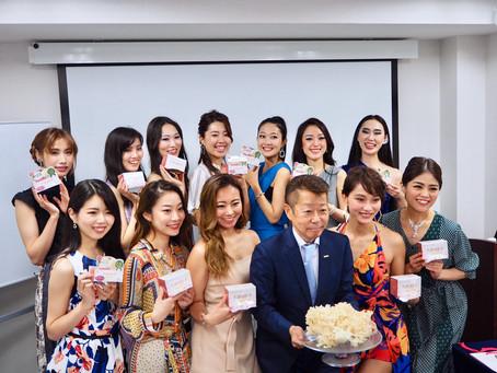 【第4回目BC】株式会社インタートレードヘルスケア様特別講座