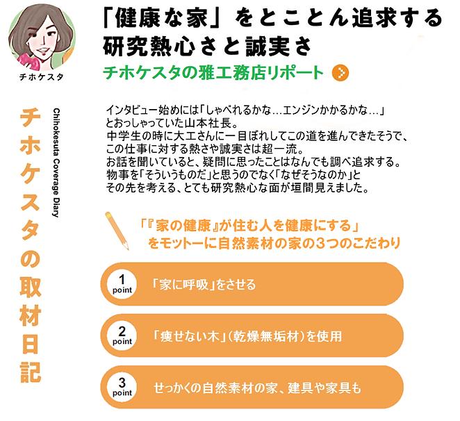 miyabi_pickup2.png