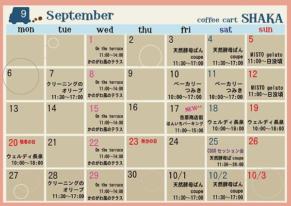 2021.09カレンダー最新.png