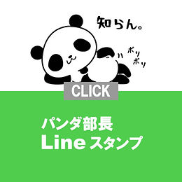 パンダ部長Lineスタンプ
