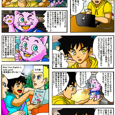 横浜弥生台の英語教室:レッスン101