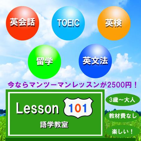 横浜英語塾:レッスン101  英語のことならお任せ!!