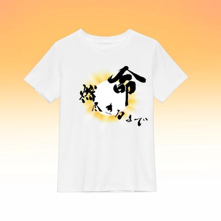 新メッセージTシャツ 横浜デザイン絵画教室:レッスン101