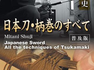 【柄巻き限定版】[DVD]三谷修史 日本刀・柄巻のすべて 普及版 <匠の素材 鮫皮特典> 残りわずか