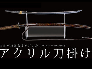 アクリル刀掛け - Acrylic Sword Rack -