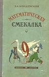 kordemsky_matem_smekalka.JPG