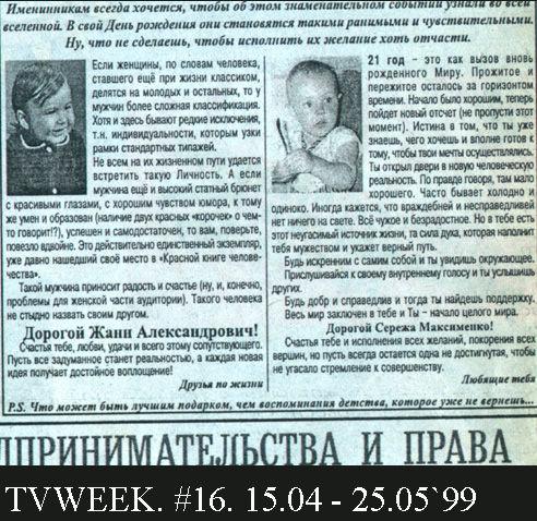 tvweek1999-04-15-maksimenko.JPG