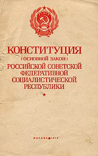 200px-Russian_Constitution_of_1978_01.jp