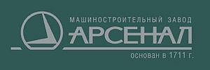 Логотип_завода_Арсенал.jpg