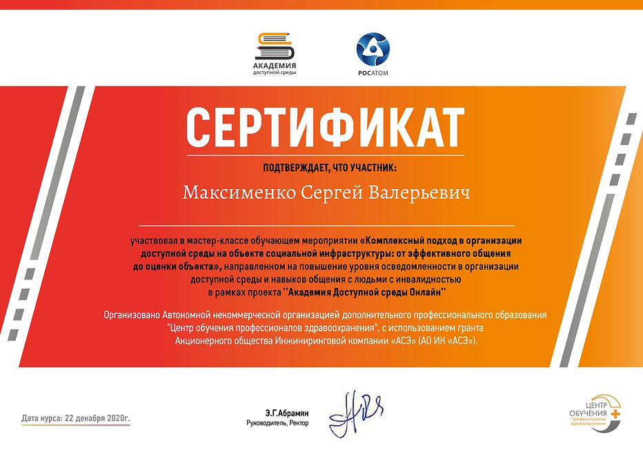 Сертификат_от_22_декабря_1959902_page-00