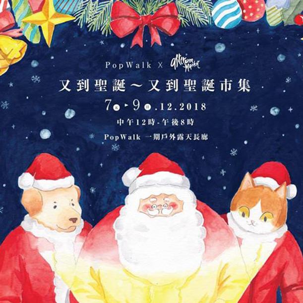 Afternoon Market x Popwalk Christmas Fair 2018