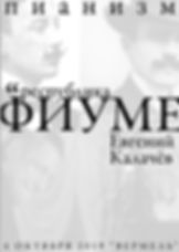 Fiume_poster.jpg