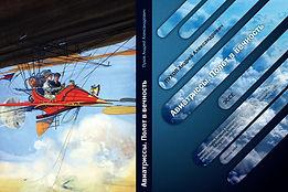 Авиатриссы обложка-1.jpg