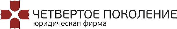 """Юридическая фирма """"Четвертое поколение"""" Воронеж"""