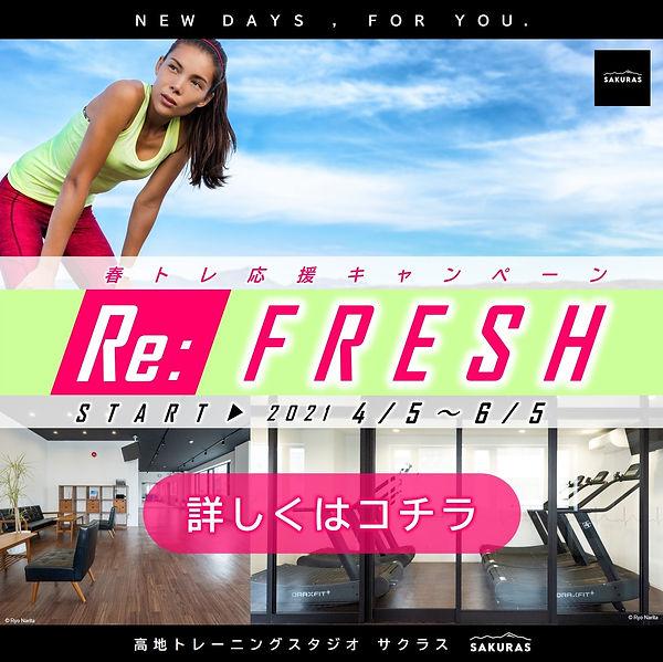 20210406キャンペーン_ひるトレンド広告.jpg