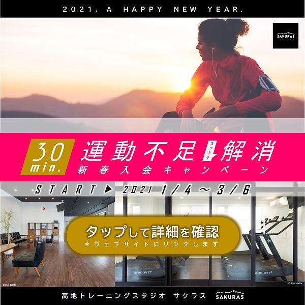 202101-03冬キャンペーン-ひるトレンド広告.jpg