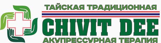 ChiVitHealthРусский.jpg