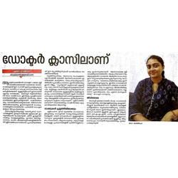 Dr Shanthi Ganga featured in Mathrubhumi Newspaper