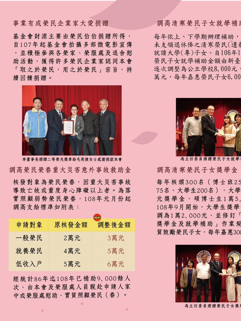 榮民榮眷基金會109年宣傳摺頁p4.png