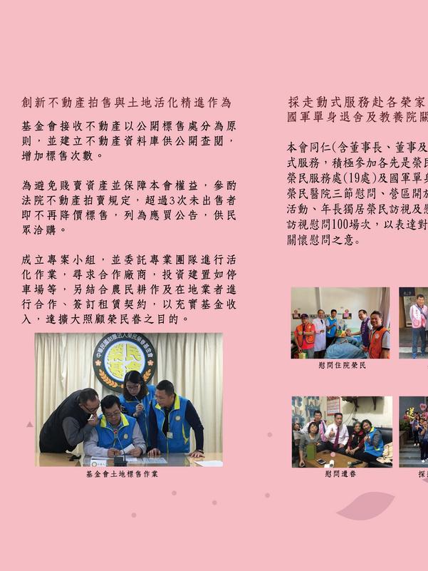 榮民榮眷基金會109年宣傳摺頁p3.png