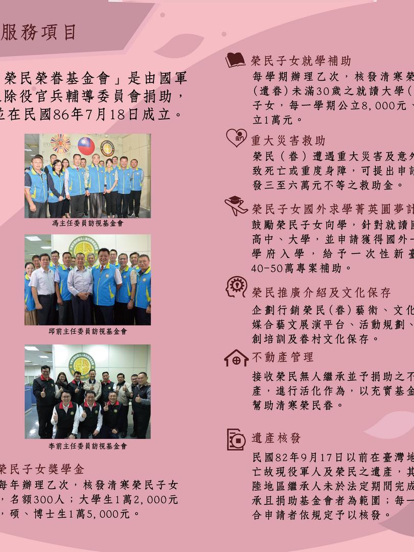 榮民榮眷基金會109年宣傳摺頁p2.png