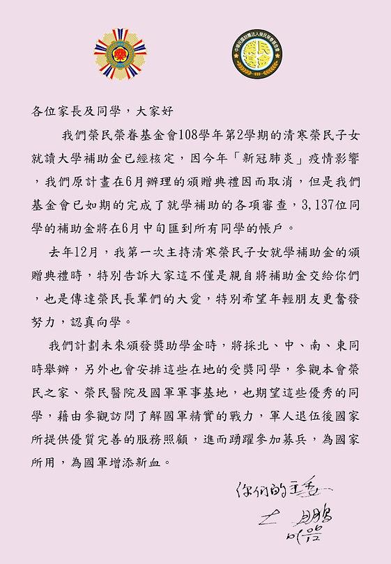 大鵬主委給榮民子女的一封信.jpg