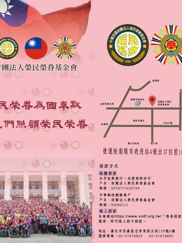 榮民榮眷基金會109年宣傳摺頁p1.png