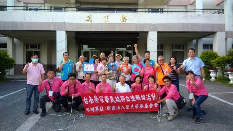 109.7.9 基金會補助,並派員參加台南榮家舉辦之花東自強旅行