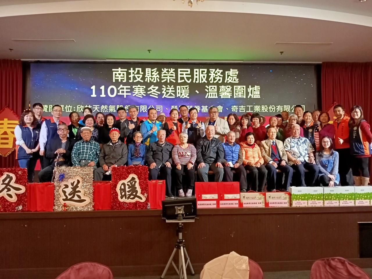 110.01.21 南投縣榮民服務處春節圍爐活動