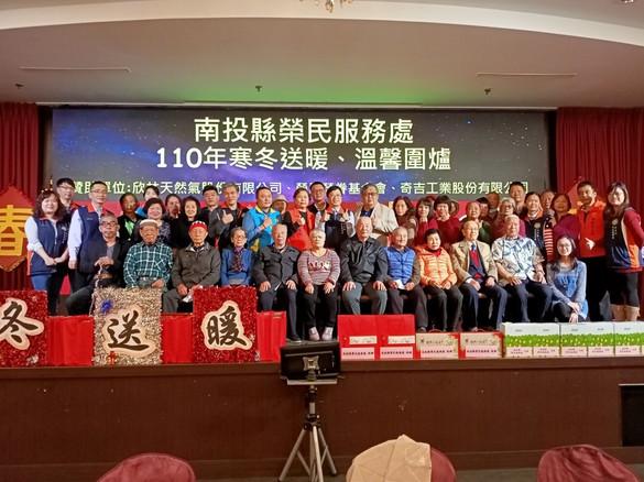 110.1.21 南投縣榮民服務處春節圍爐活動
