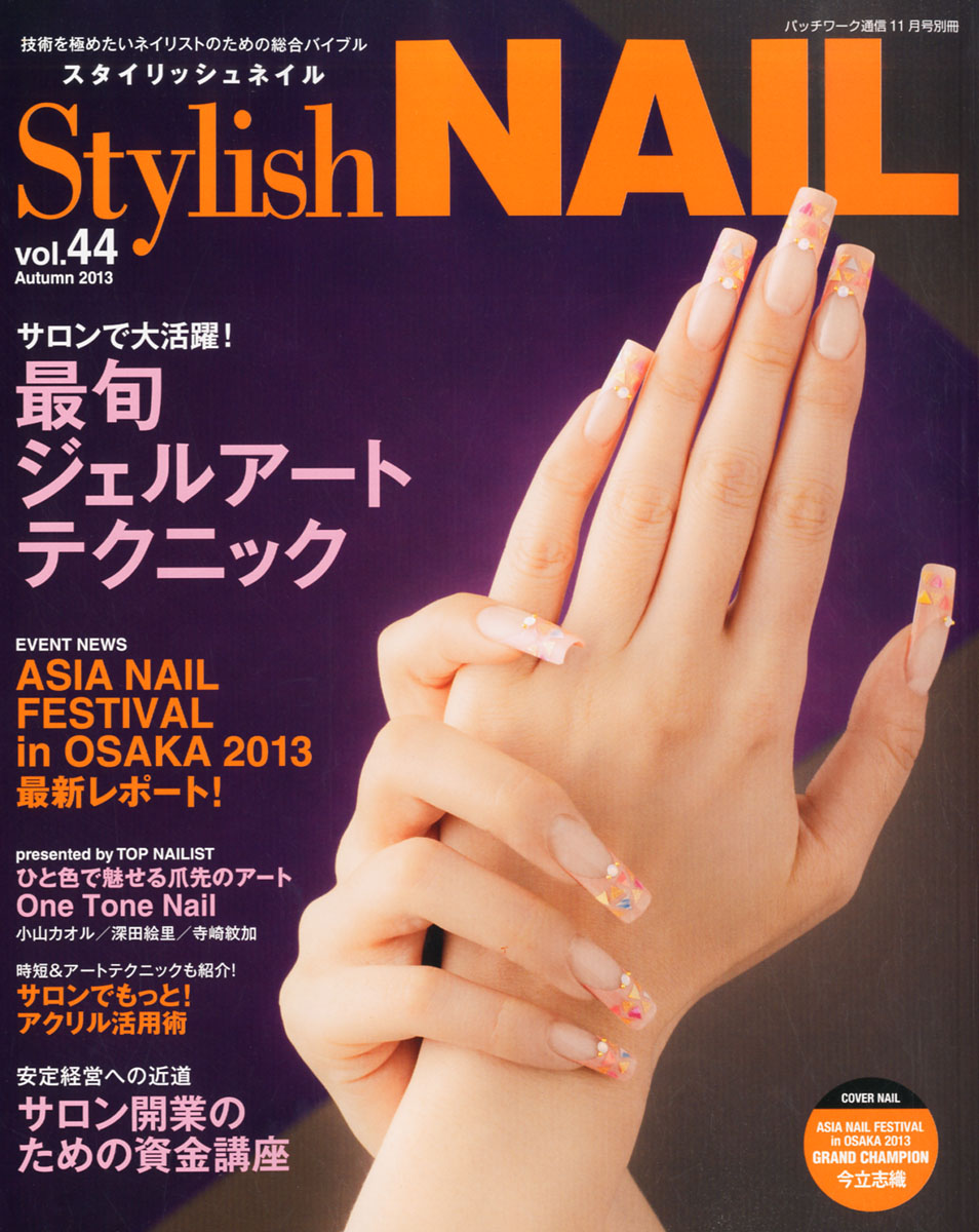 Stylish Nail magazine Vol