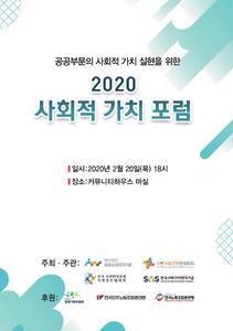 2020 사회적 가치 포럼 자료집