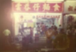 Old Wonton Chai.jpeg
