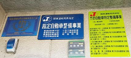 株式会社山本自動車サービスの認証番号看板