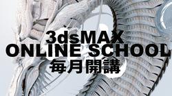 online3dsmax
