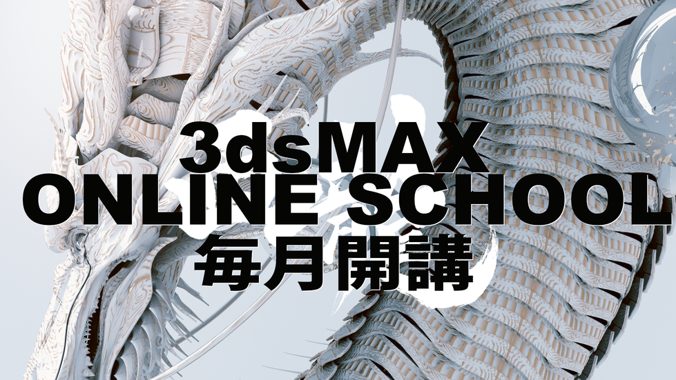3dsmax online