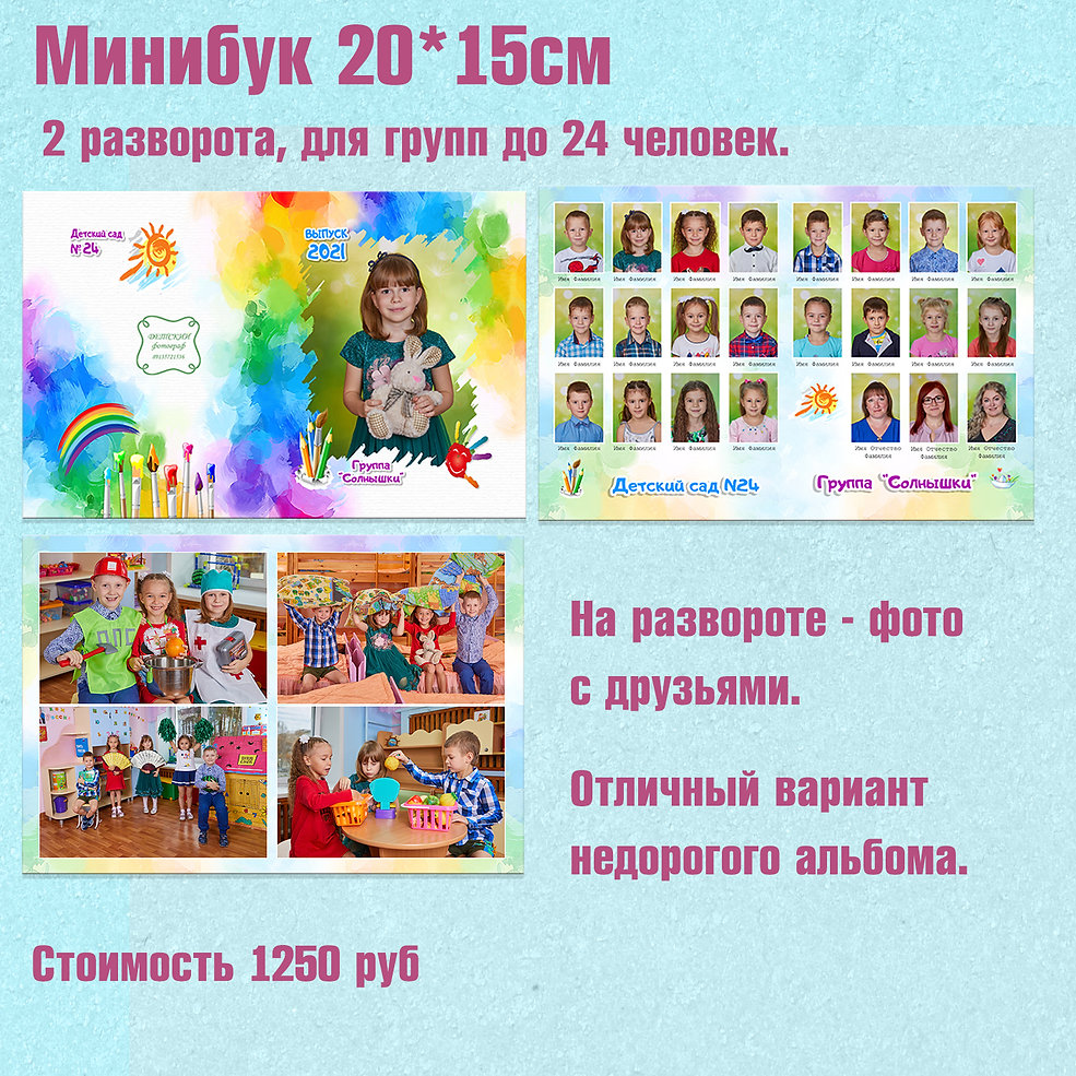 Минибук_1250.JPG