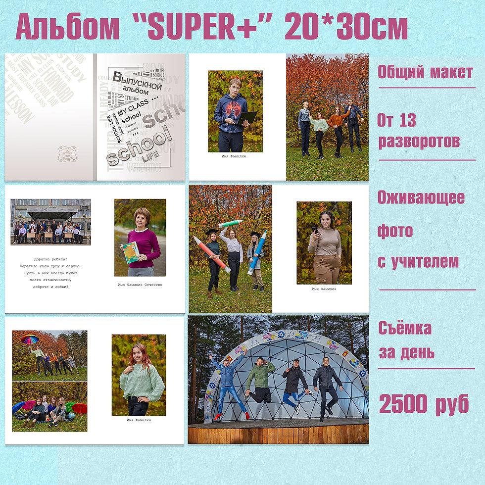 Супер + 2500.jpg