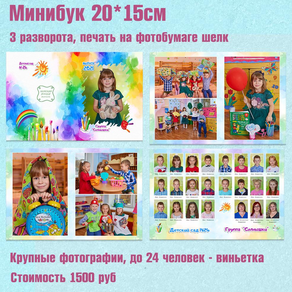 Минибук_1500.JPG