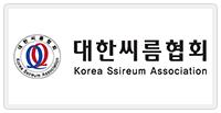 logo23_씨름