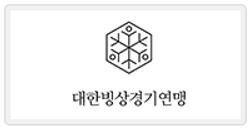 logo06_빙상