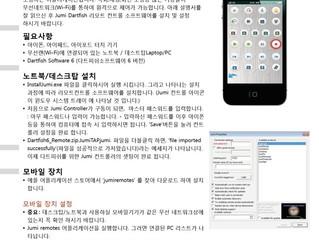 다트피쉬 소프트웨어를 아이폰으로 조작하기!